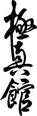 KYOKUSHIN-KAN (1)